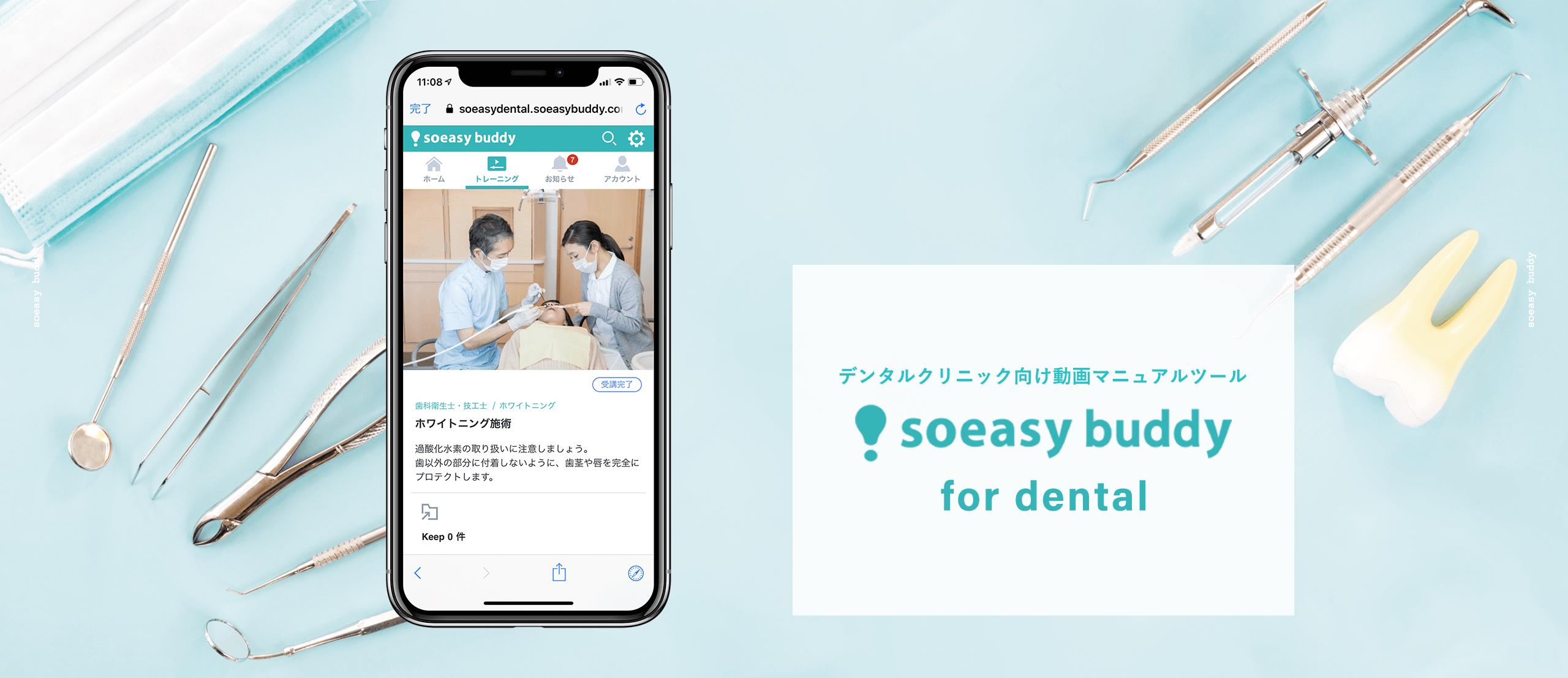 歯科-スタッフ教育-soeasybuddy紹介-医療DXツール.com