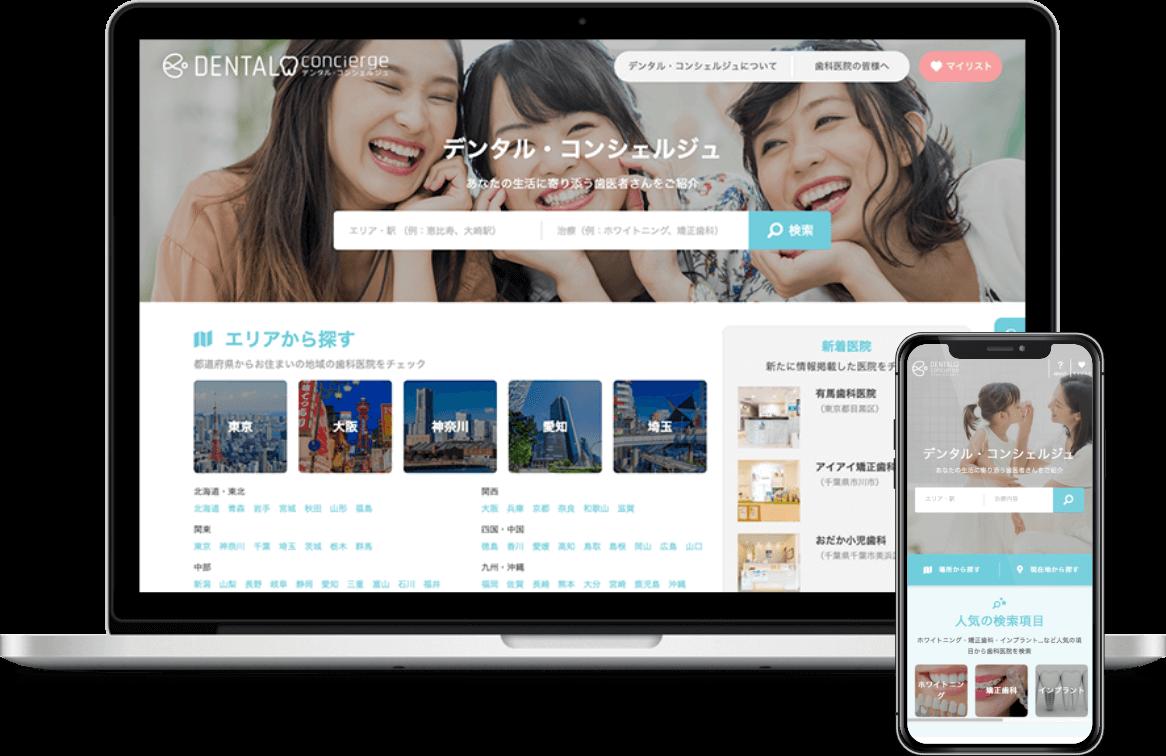 デンタル・コンシェルジュ(歯科専門ポータルサイト)_医療DXツール.com