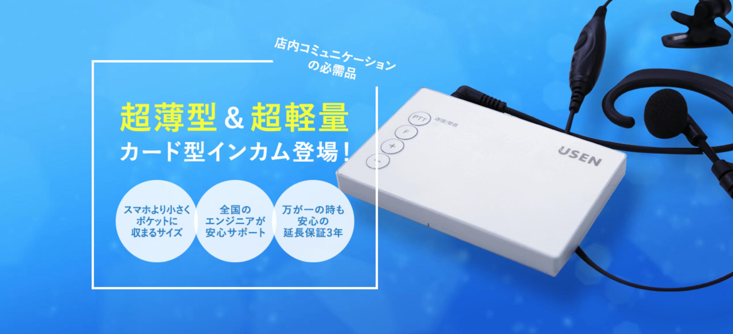 インカム(トランシーバー)医療DXツール.com