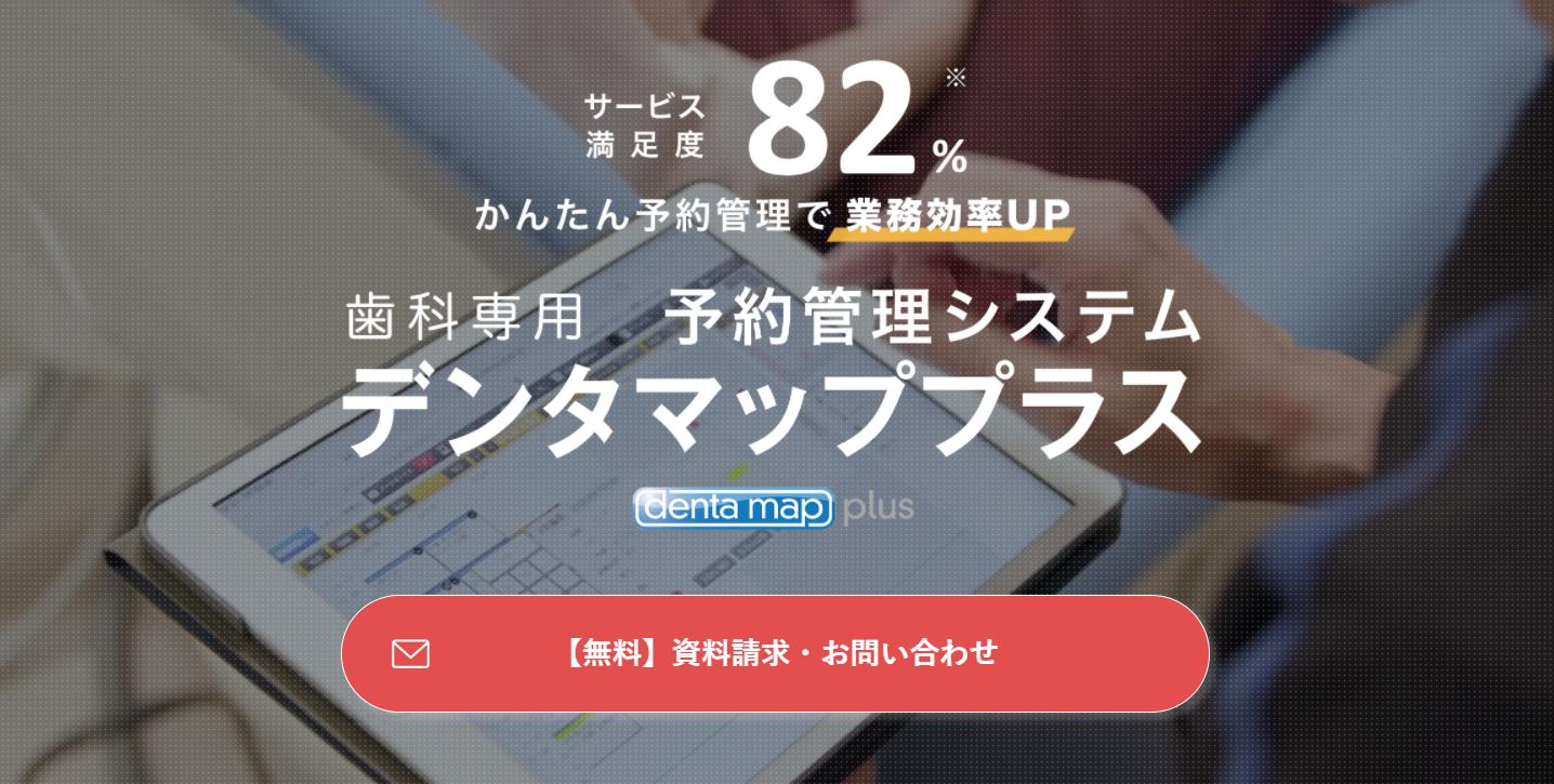デンタマッププラス( 歯科医院向け予約管理ツール)_医療DXツール.com