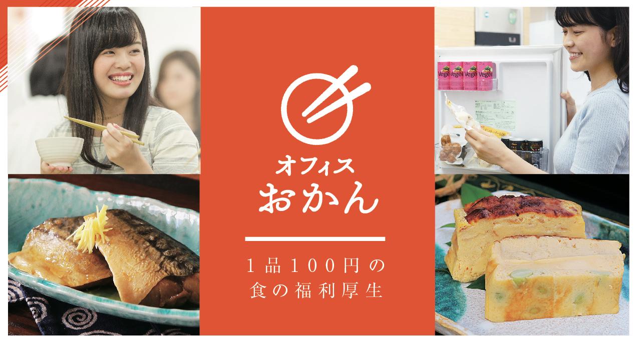 オフィスおかん 医療DXツール.com