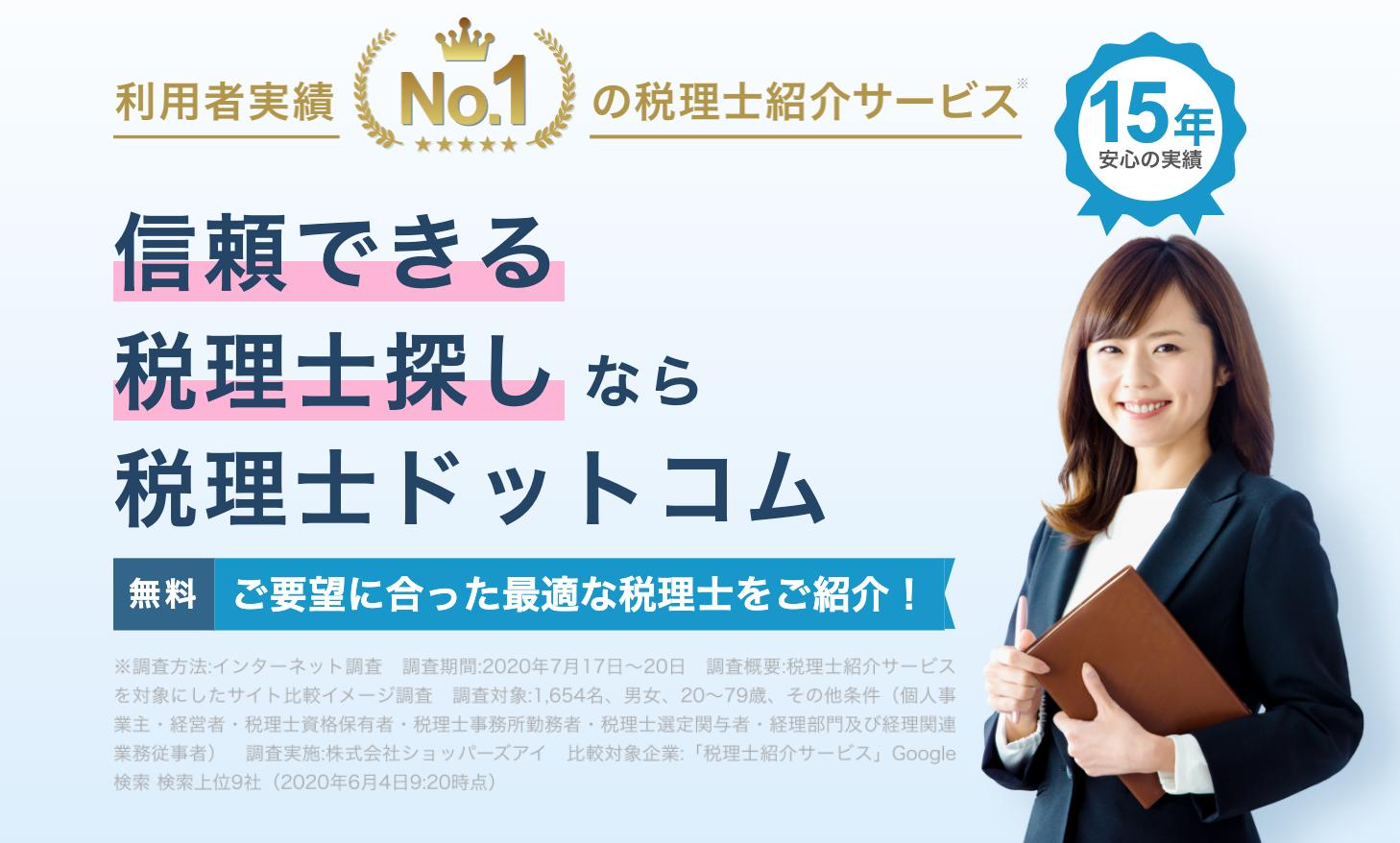 税理士紹介サービス 医療DXツール.com