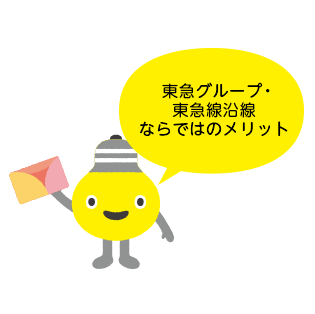 serviceImg04_tokyu-ps